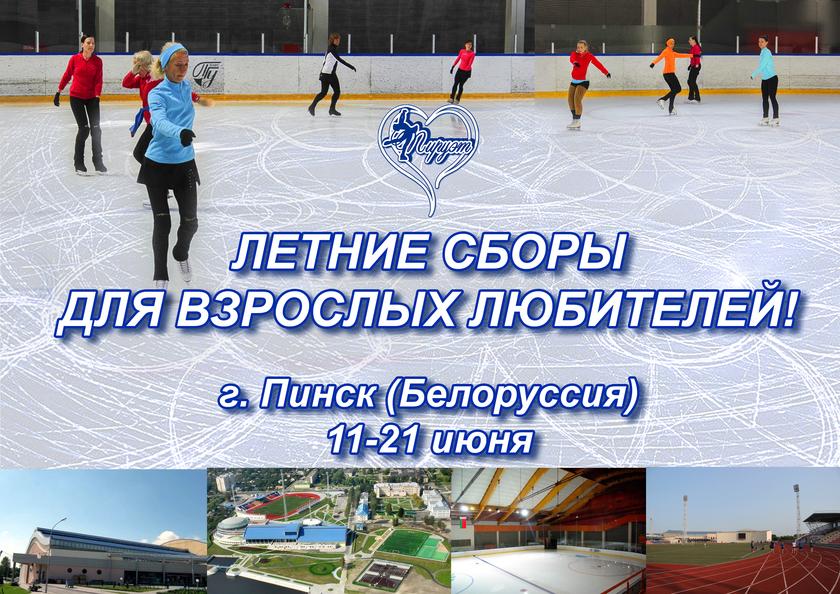 15 лучших школ фигурного катания в Москве  ЁжикЁжик